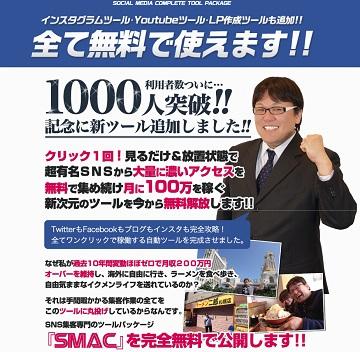 1000人突破記念!30日間無料で使いたい放題!:ソーシャルメディアマスター集客クラブ【SMAC】